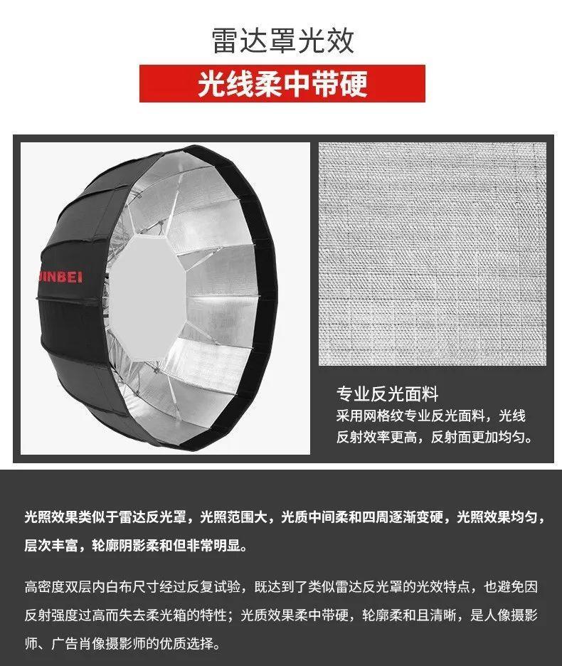 金贝65cm 伞型雷达柔光箱 | 糖皮兵器谱