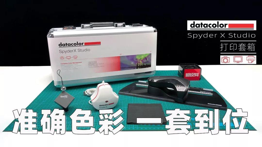 你的终极校色体验 德塔 Datacolor 打印套箱