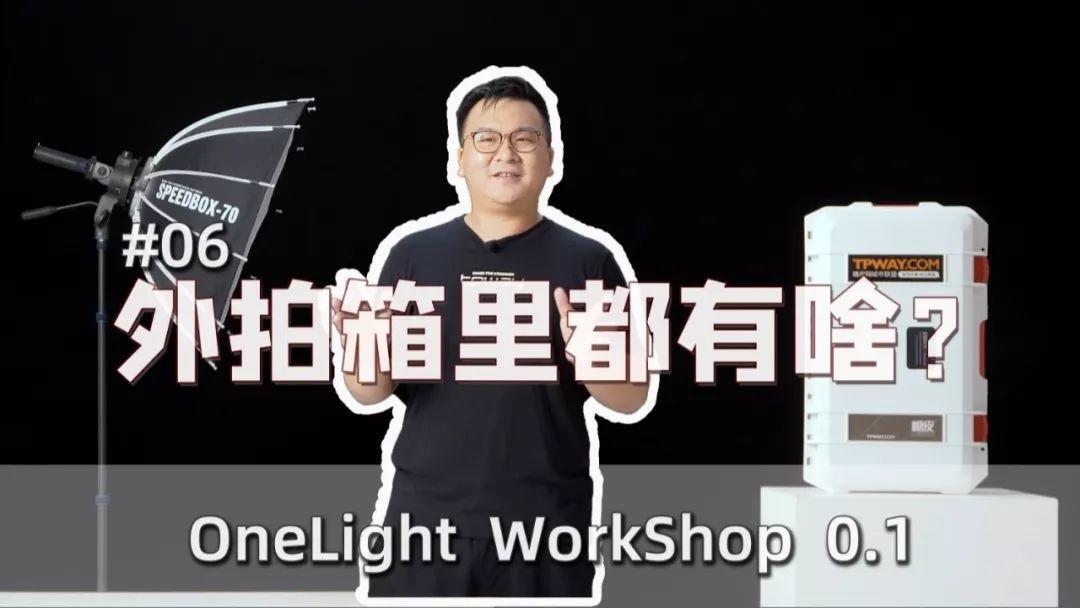 #06 外拍箱里都有啥? OneLight Workshop 0.1