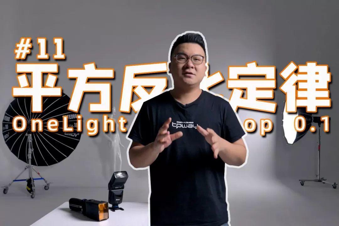 #11 平方反比定律 OneLight Workshop 0.1