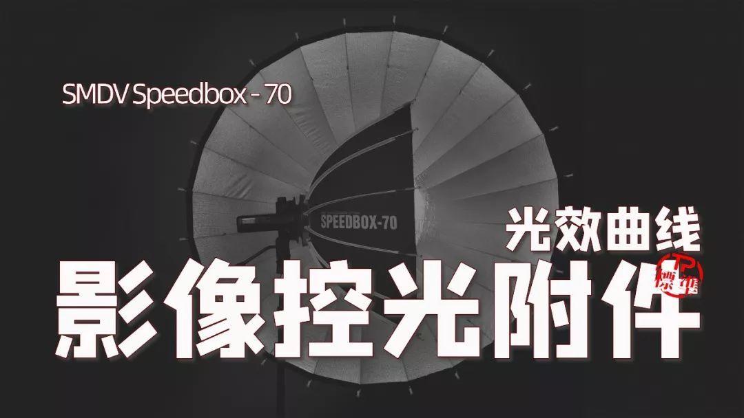 #09 柔光与硬光 OneLight Workshop 0.1