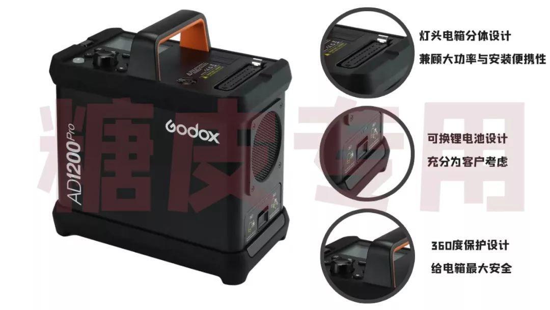 神牛 GODOX AD1200pro 云测评
