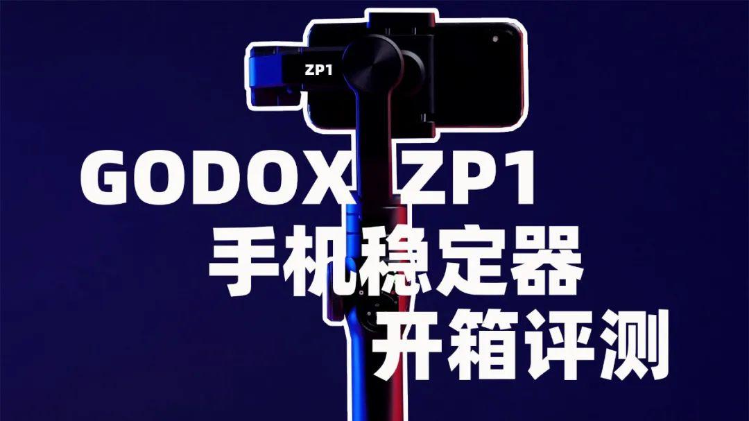 闪灯厂商也搞稳定器?神牛ZP1手机稳定器开箱测评!