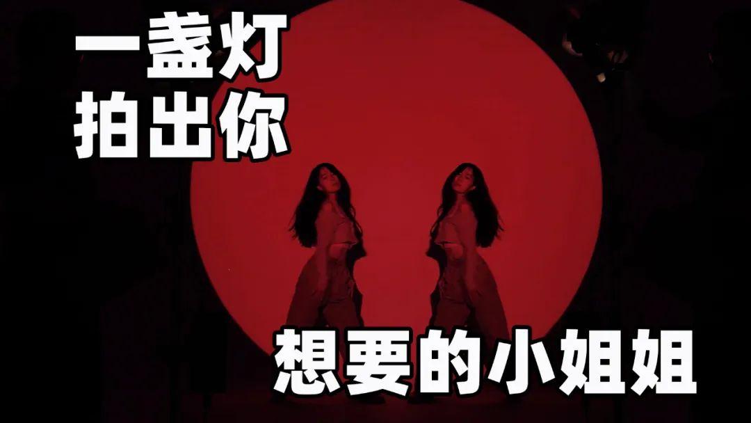 一盏灯拍出想要的小姐姐? 爱图仕300X与Spotlight光效附件布光舞蹈视频拍摄分享 Aputure