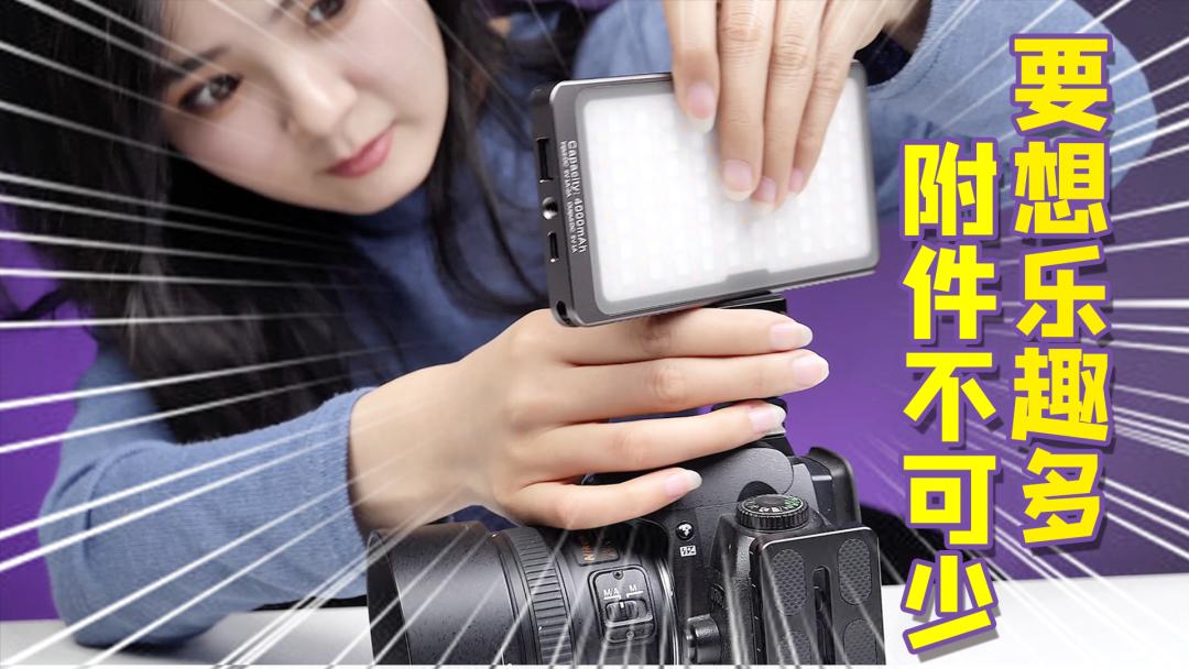 让你的摄影生活多姿多彩!晟崴多功能小附件开箱分享