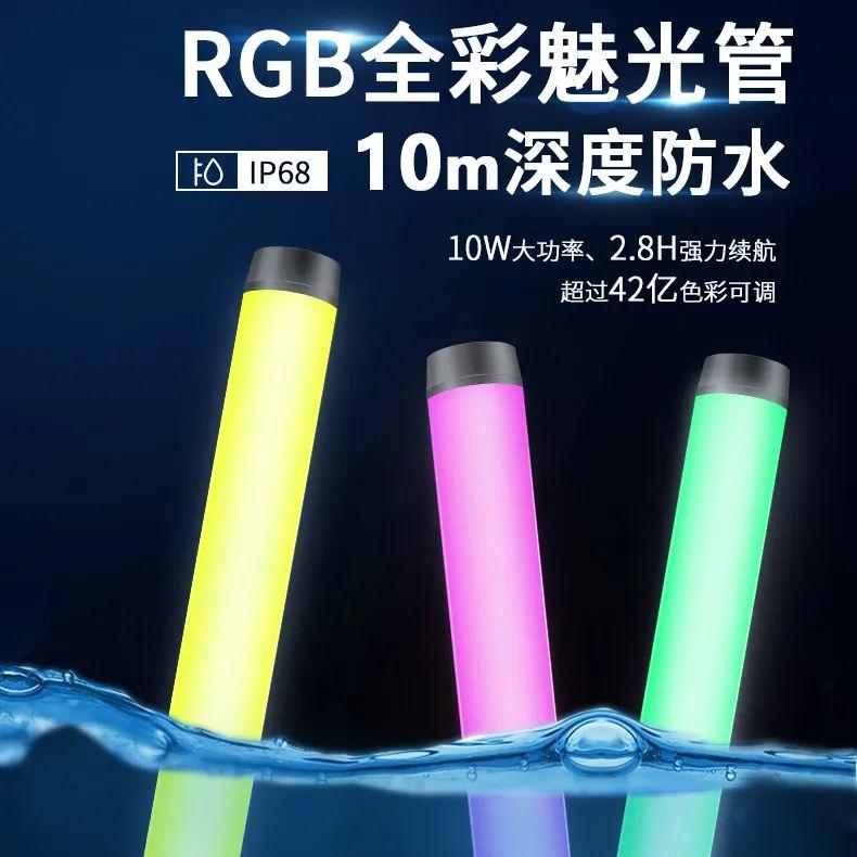 防水!颂威多彩RGB魅光管开箱分享