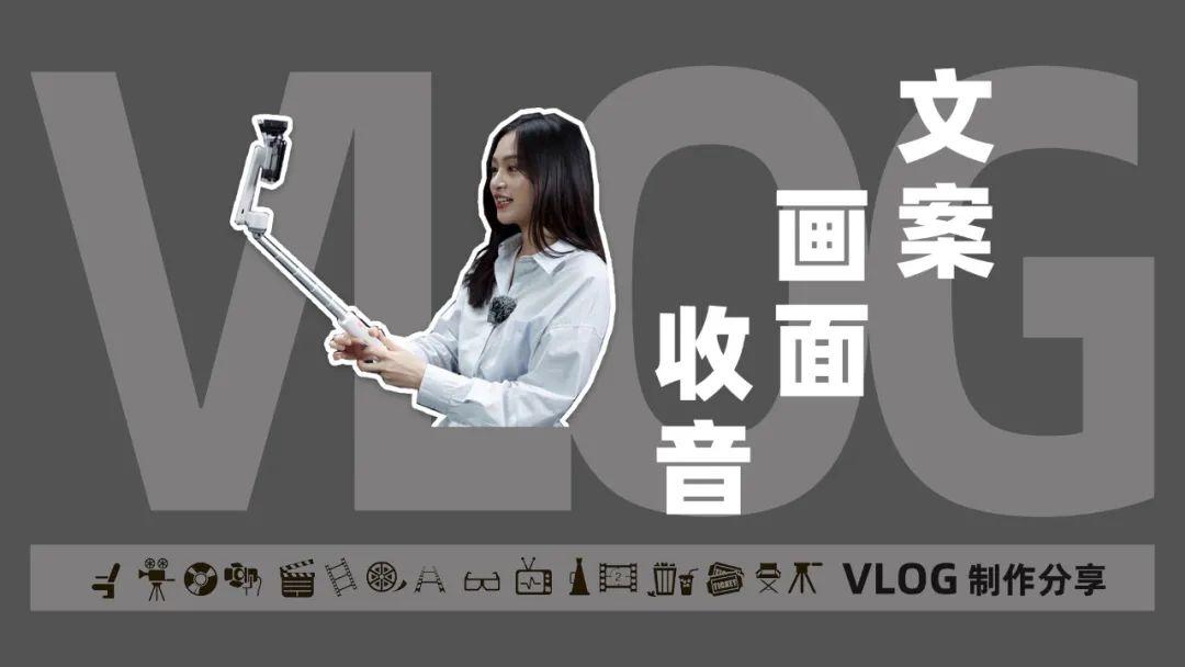 vlog怎么拍?从内容、画面、收音、硬件、软件一次看明白!